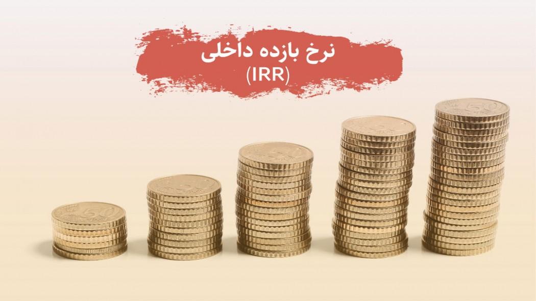 نرخ بازده داخلی (IRR) چیست؟