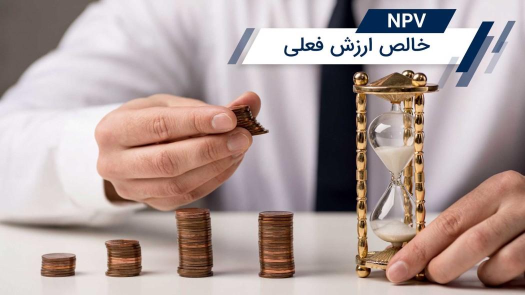 ارزش فعلی خالص جریانات نقدی  (NPV) چیست؟